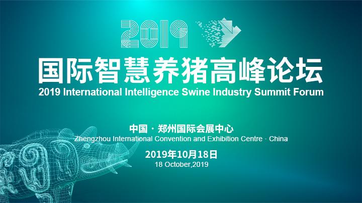 【直播】2019国际智慧养猪高峰论坛
