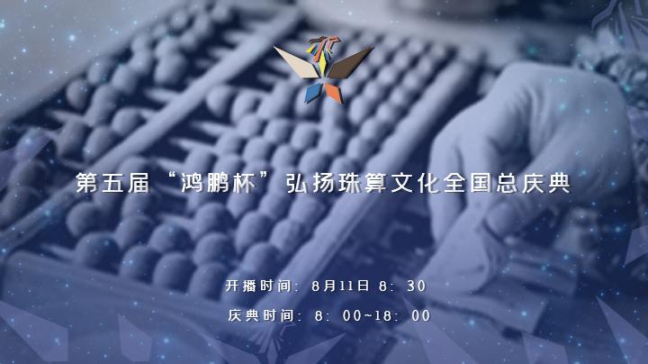 """第五届""""鸿鹏杯""""弘扬珠算文化全国珠心算北方总庆典"""
