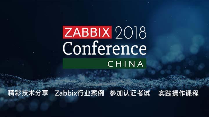 2018年Zabbix大会