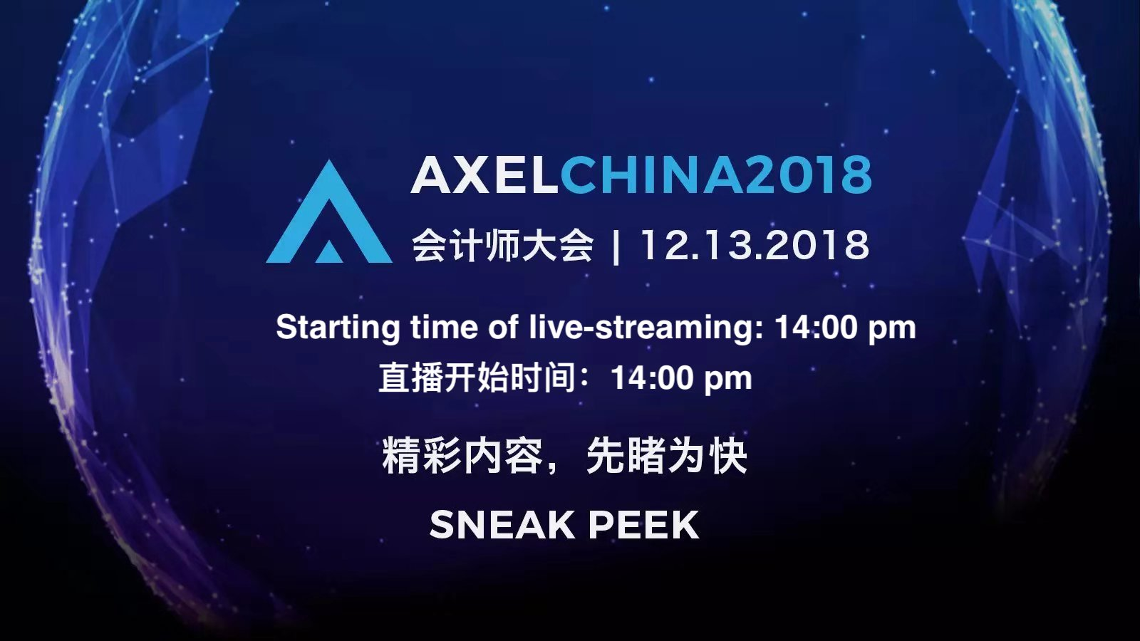 【直播回放】AxelChina 2018 会计师大会