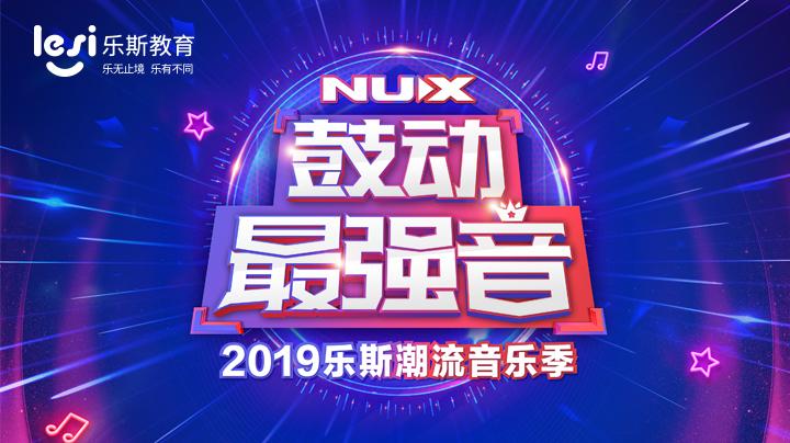 【直播回放】2019乐斯潮流音乐季颁奖盛典